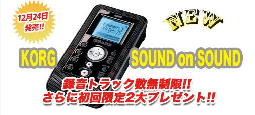soundonsound1