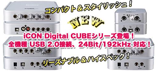 icondigital_cube