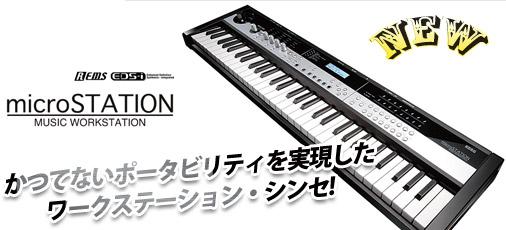 micro-station1