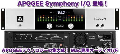 apogee_symphonyio2