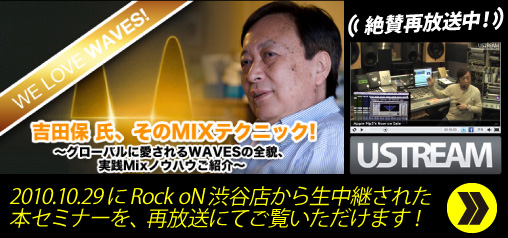 WE LOVE WAVES!吉田保 氏、そのMIXテクニック!