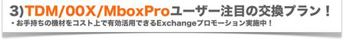 お手元のTDM/002/003/Mbox proを資産として活用、最新プロダクトへコストパフォーマンス良く移行できるExchangeプラン