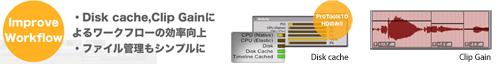 Pro Tools 10HDにより作業効率が大幅にUP!