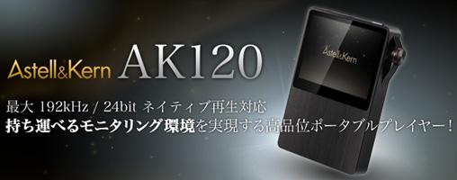 Astell&Kern AK120