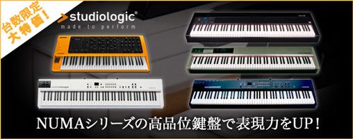 150313_studiologic_508
