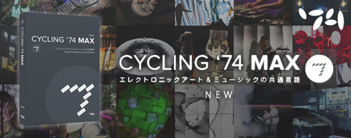 150324_cycling74_508