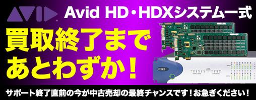 HD買取2