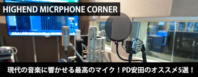 1508_corner_solution_top_mic