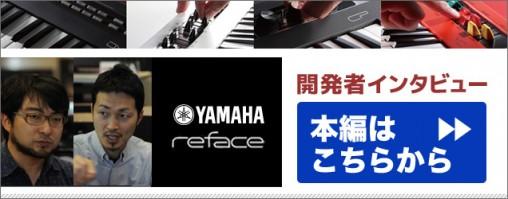 15081_yamaha_reface_636_250