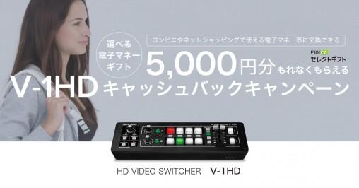 V1HDキャンペーンバナー