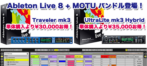 Rock oN | 最新ニュース & レビュー » 3万円以上もお得な、Ableton Live 8