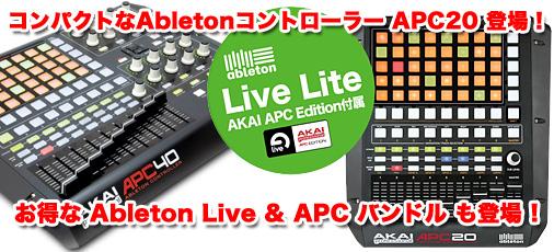 ableton apc20 live 8 ug from le lite 10sp 5 special price. Black Bedroom Furniture Sets. Home Design Ideas