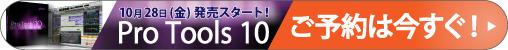 ProTools10_Store