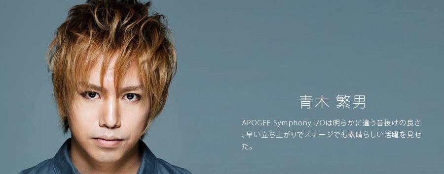 青木 繁男 | Rock oN 音楽制作機材の最新ニュース & レビュー