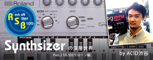 Rock oN Staff Blog!Synthsizerの深層世界! : Part 2 MODE MACHINES