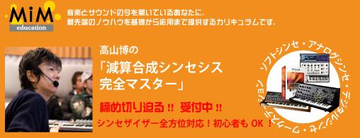 20150501_mim_takayama_top