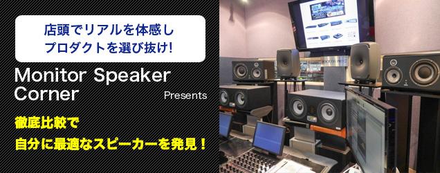 150807_speaker_corner_636_250