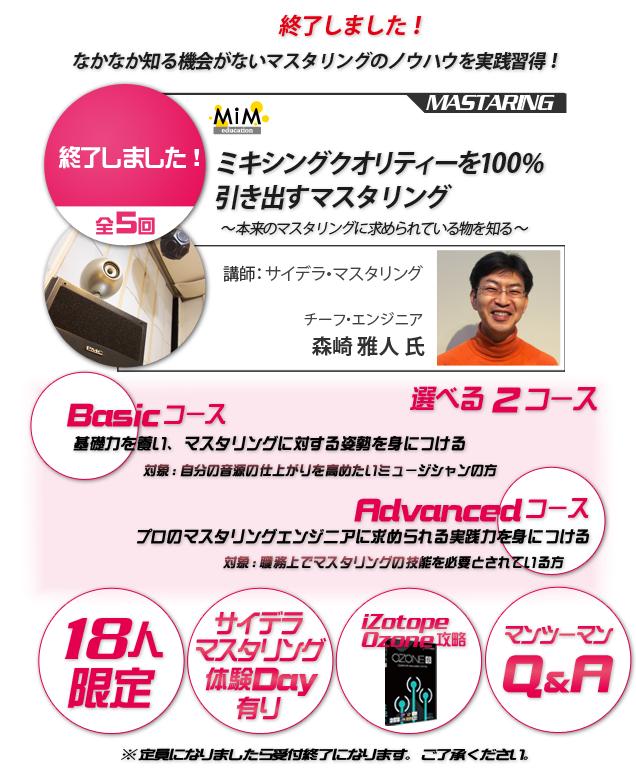 mim_mastering2015_07