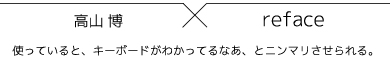 h_takayama_img_2_s