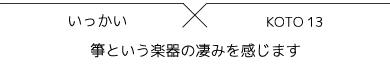 ikkai_img_2_s