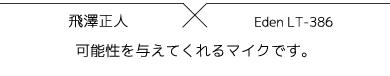 m_tobisawa_img_2_s