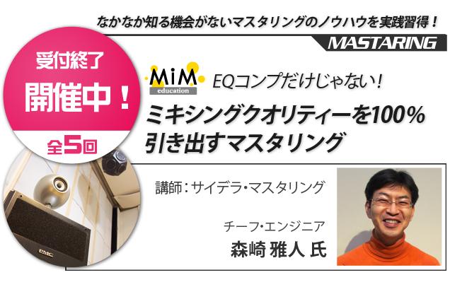 mim_mastering2015B