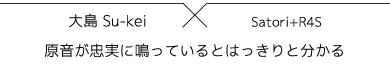 s_oshima_img_2_s