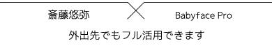 y_saitou_img_2_s