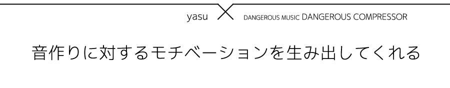 yasu_img_2