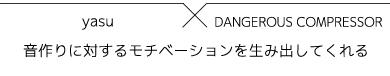 yasu_img_2_s