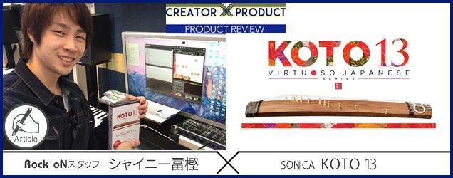 151009_rocxproduct_togashi_636_250