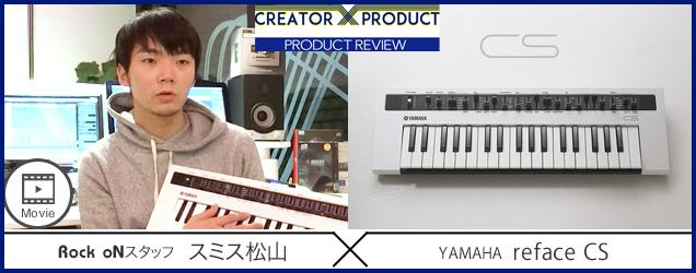151023_rocxproduct_matsuyama_636_250-2