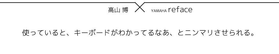 h_takayama_img_2