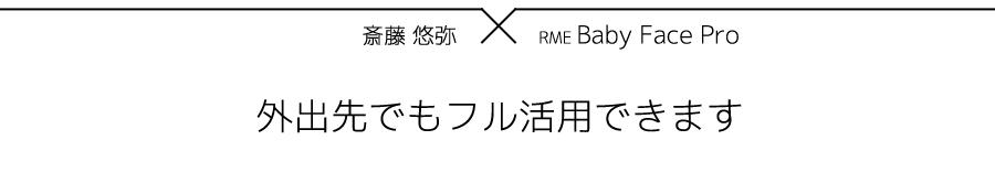 y_saitou_img_2