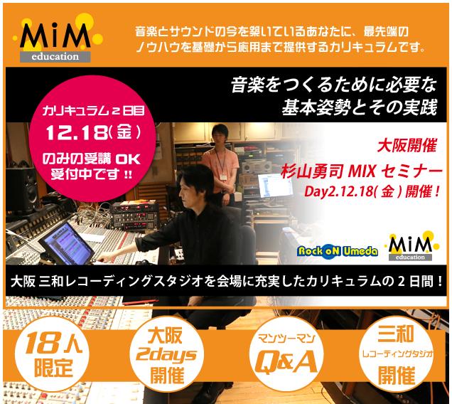 mim_mrsugiyama_20151207b