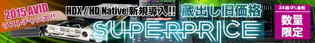 【636-88】201511新規SuperPrice