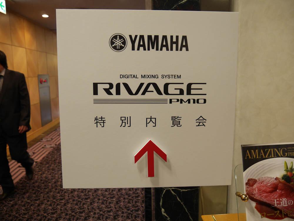 InterBEE 2014:YAMAHA