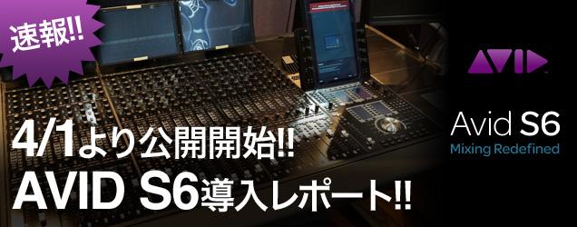 NAB 2014 : Avid S6