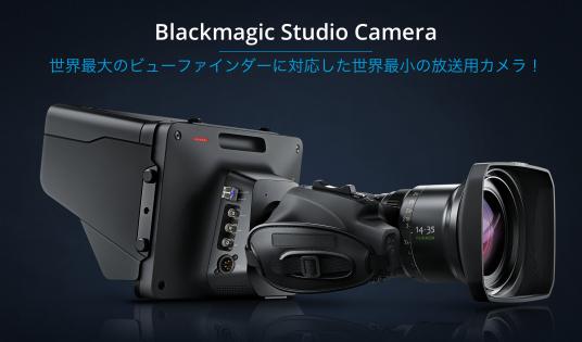 NAB2014 BlackMagic StudioCamera