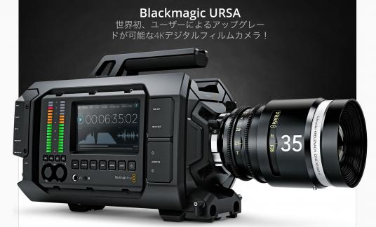 NAB2014 BlackMagic URSA
