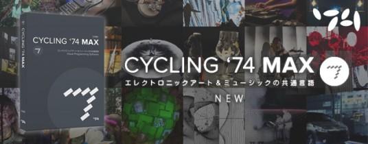 150324_CYCLING'74_636_250