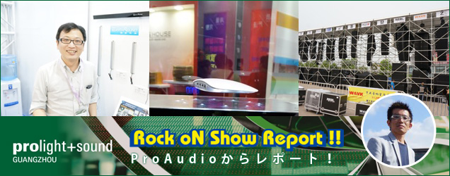Musikmesse 2015 直前info : Prolight + Sound 広州
