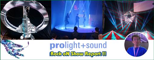 Prolight + Sound 2015 フランクフルト レポート 第一弾
