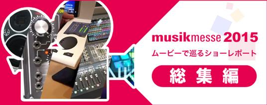 Musikmesse 2015 ムービーで巡るショーレポート 総集編