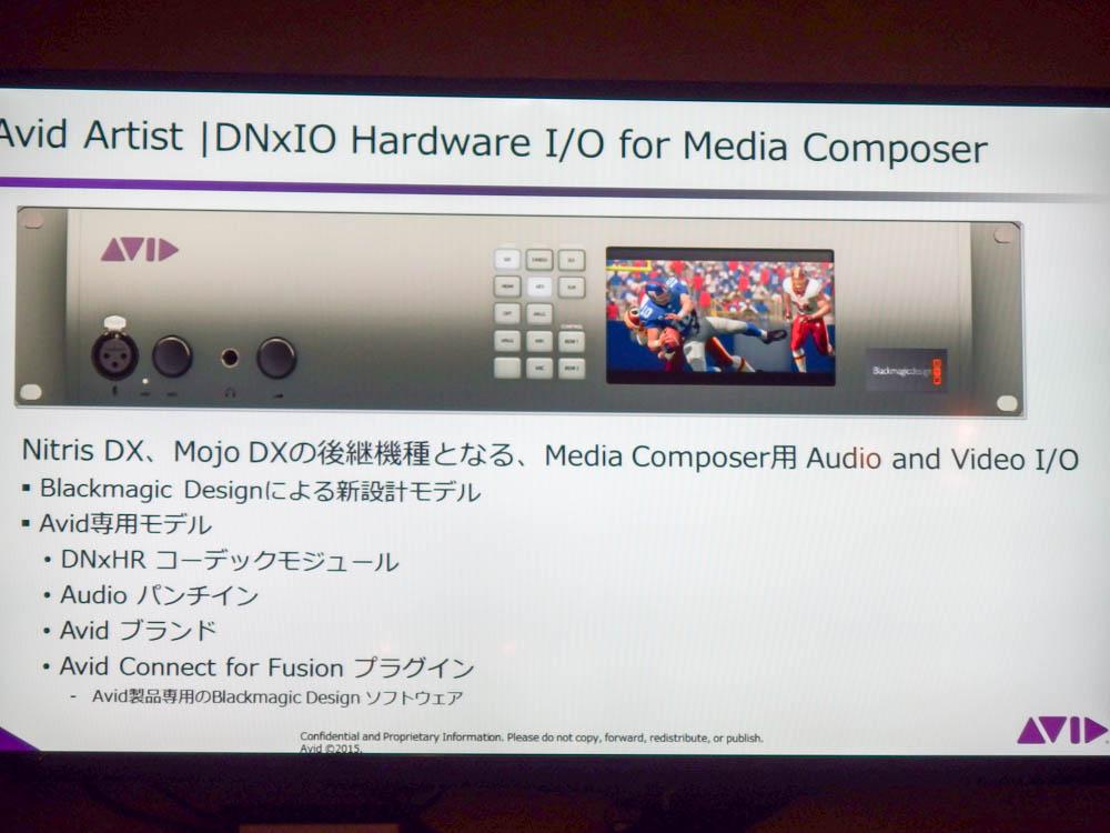 AVID Connect : JAPAN Confarence <DNxIO追加情報>