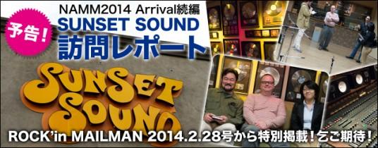 NAMM 2014 SUNSET SOUND