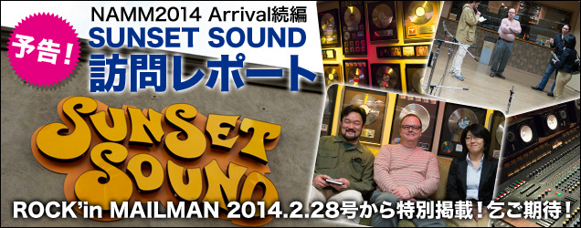 NAMM 2014 After Report!岡田&赤尾の編集後記!