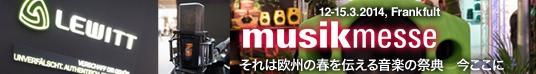 140313_miroc_top_musikmesse2014_636_88